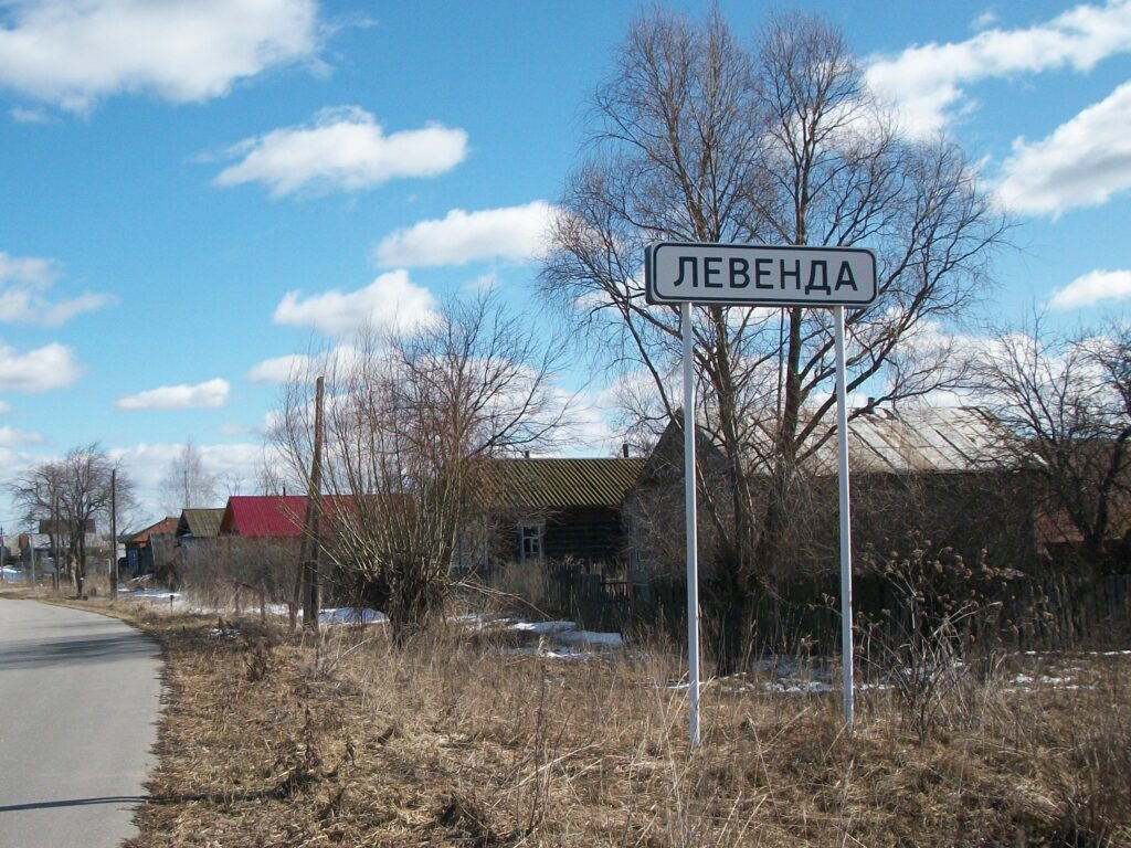 """The sign """"Levenda"""" at the entrance of the village"""